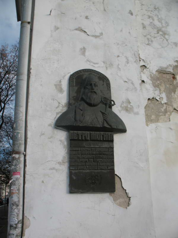 Мемориальная доска П. Могиле