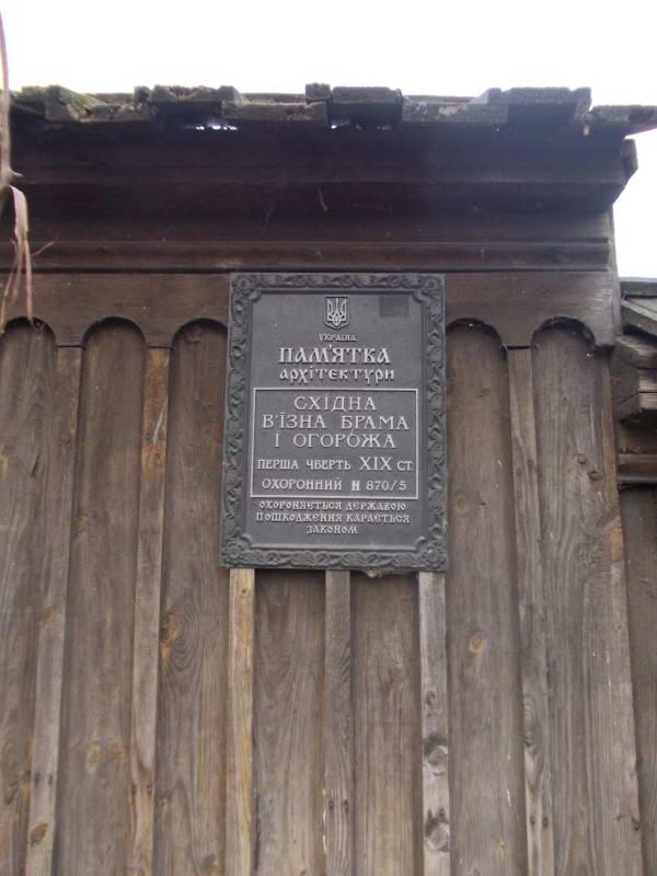 Пам'яткоохоронна дошка східної брами…