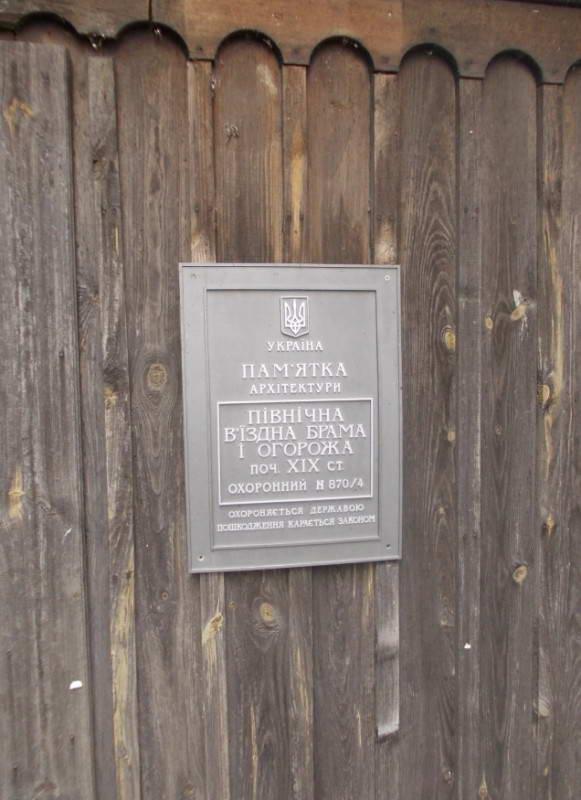 Пам'яткоохоронна дошка північної брами…