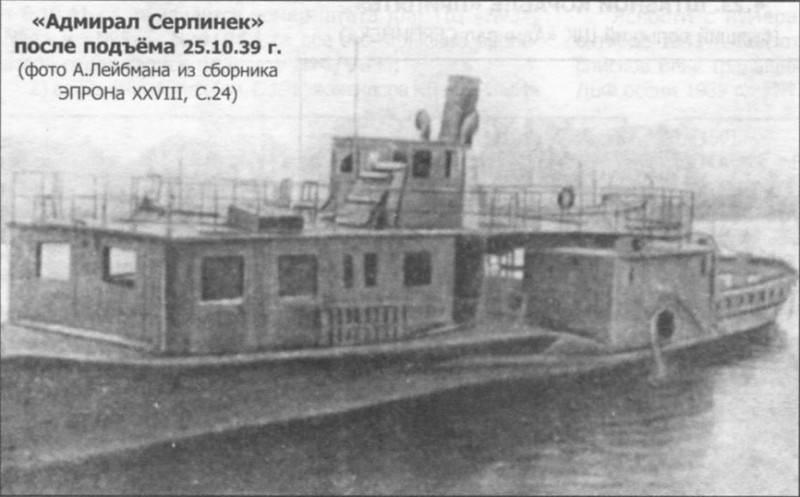 Пароплав «Адмірал Серпинек»