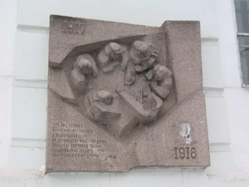 Штаб більшовицького повстання