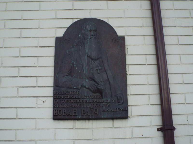 Меморіальна дошка сербскому історику…