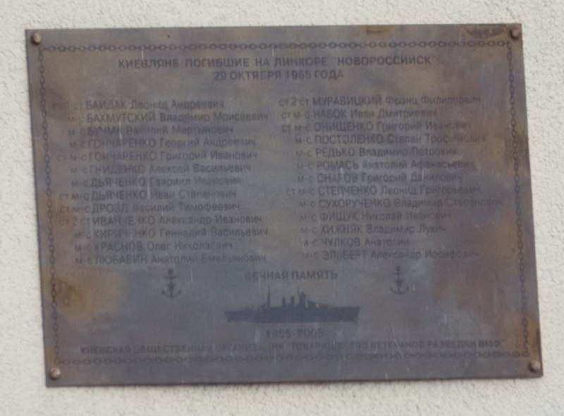 Меморіальна дошка киянам, які загинули…