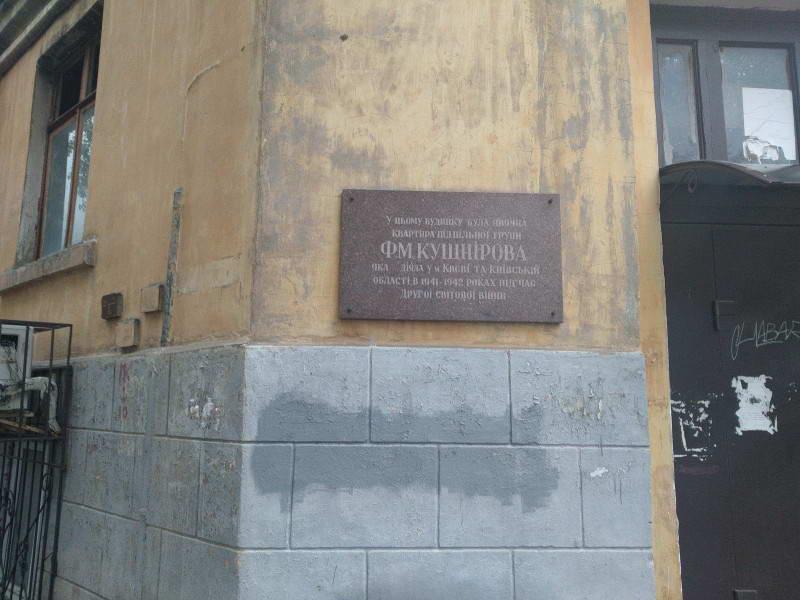 Явочна квартира групи Ф.М. Кушнірова