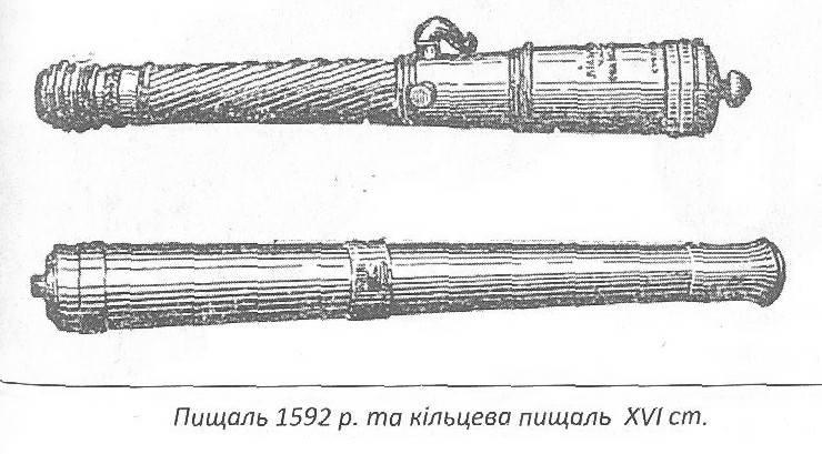 Гармати XVI ст.