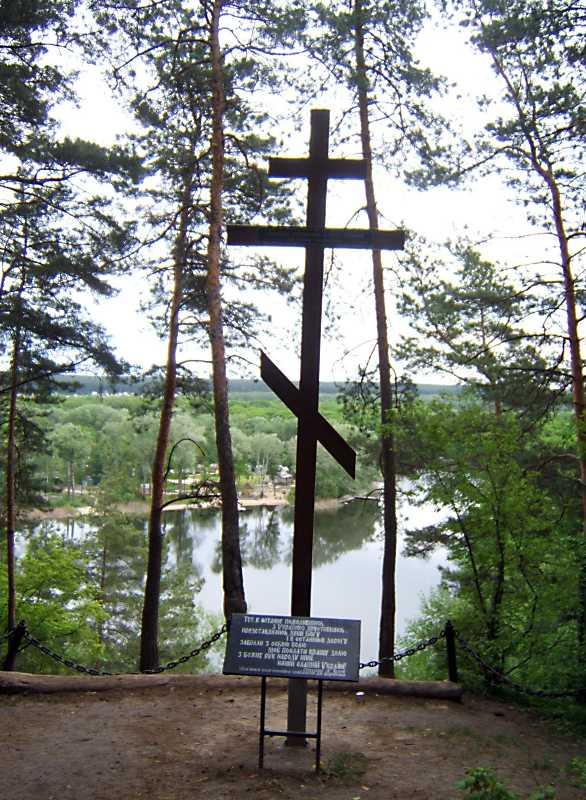 60. Cossack cross on the Cossack mount
