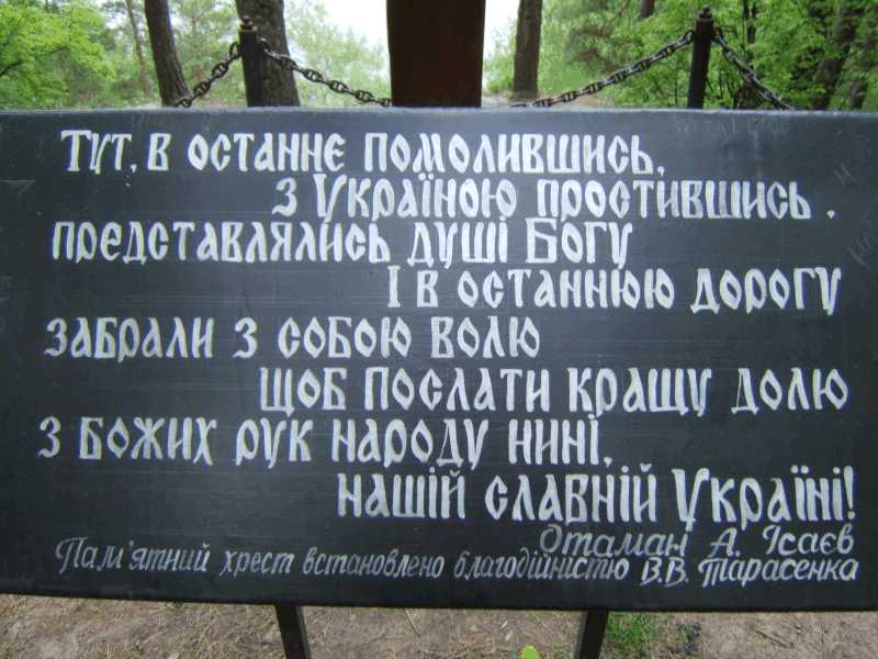 61. Epitaph on the Cossack cross
