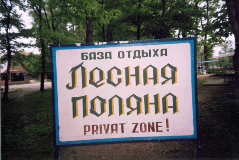 70. Так «Privat Zone!
