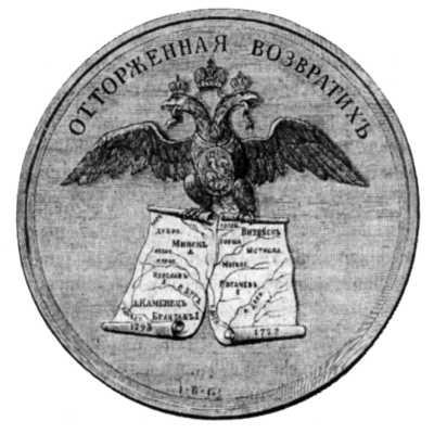 Одна зі сторін медалі, викарбуваної з нагоди загарбання Російською імперією південноросійських областей