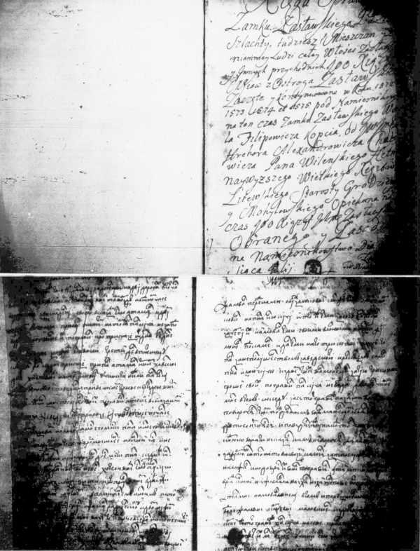 Сторінки Заславської замкової книги (з мікрофільму)