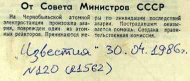 Известия, 1986 г., 30.04, № 120 (21562)