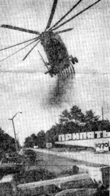 Вертоліт-дезактиватор над в'їздом до…