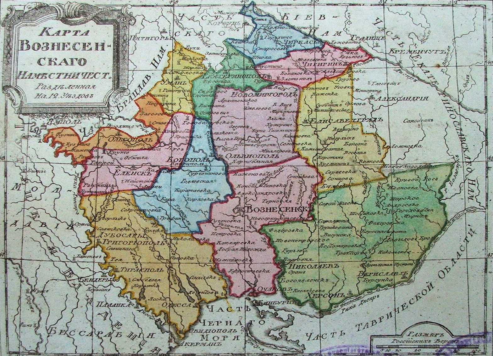 Повітовий устрій Вознесенського намісництва 1796 року