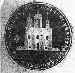 Печатка Михайлівської церкви с. Богданівки