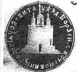 Печатка церкви Георгія Хозевита с. Качанівки