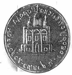 Печатка Успенської церкви м. Новгород-Сіверський