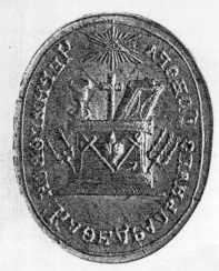 Печатка Чернігівського кафедрального собору