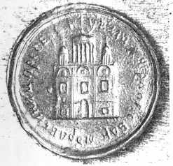Печатка Преображенської церкви с. Бакланова Муравейка